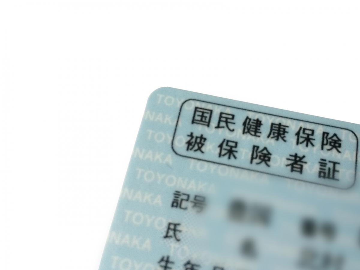 健康 保険 証 返却 郵送 保険証を郵送で返却するときのマナーは?